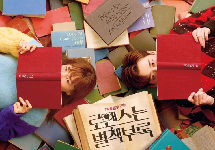 Romance Supplement (tvN) (Soompi)