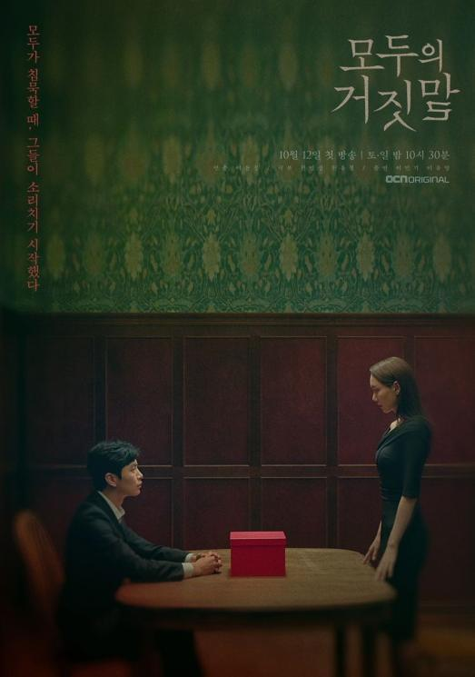 The Lies Within (Soompi)