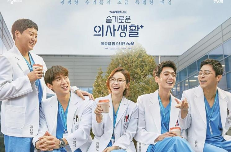 Simak Baik-baik, Spoiler Drama Hospital Playlist Episode 11 ...