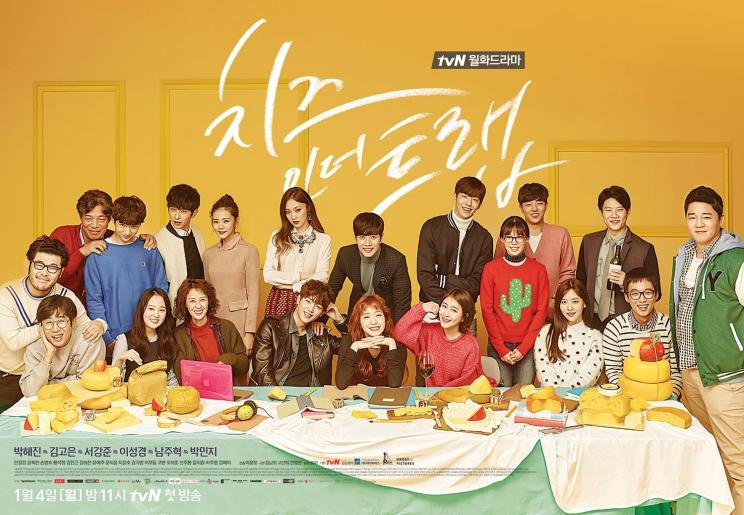 Sinopsis Cheese in the Trap (hancinema)
